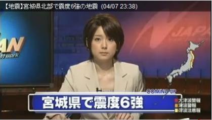 110407_宮城県震度6強