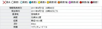 110407_地震詳細