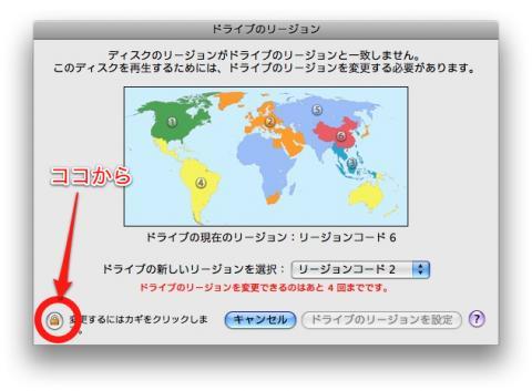 regioncode