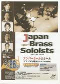 9月26日「JAPAN BRASS SOLOISTS」