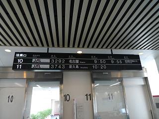 鹿児島空港2