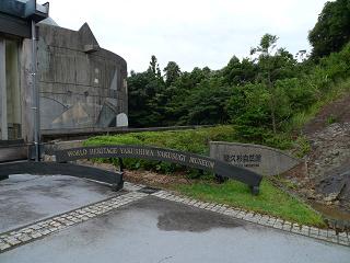屋久島自然館