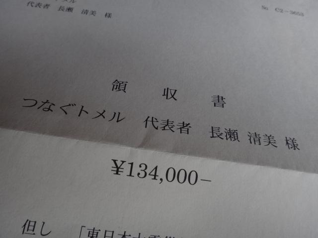 1回目の募金