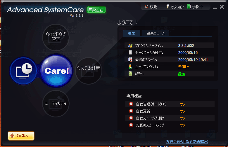 ad_sys_care00.png