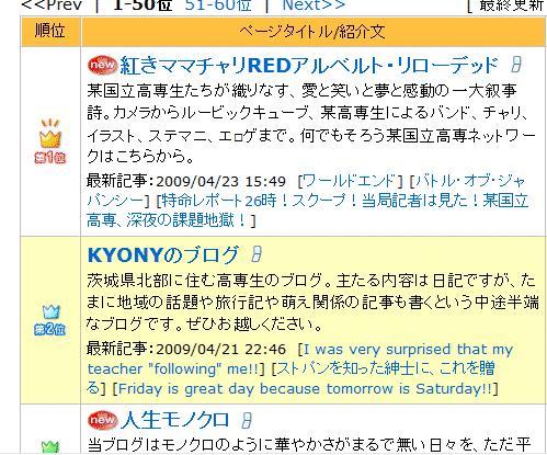 ブログ3位!2