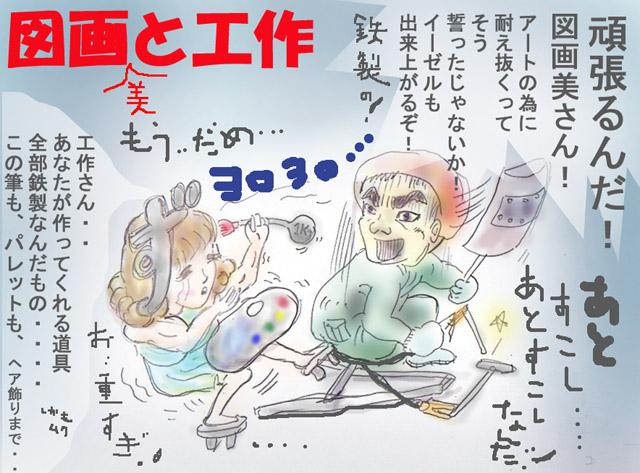 zugatokousaku