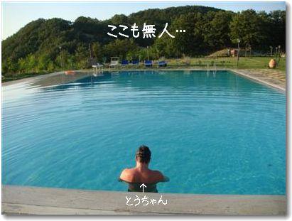 pool nuova1