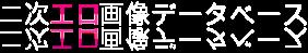 二次エロ画像データベース