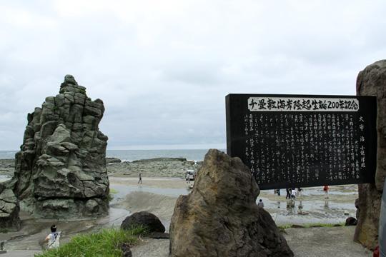 20090814_senjojiki-02.jpg