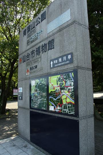 20090816_sendai_castle-01.jpg