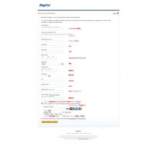 Premier Account Sign Up - PayPal