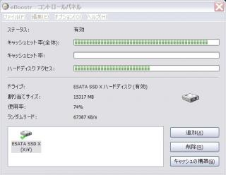 eBoostr option2