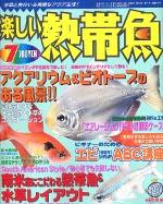 楽しい熱帯魚7月号