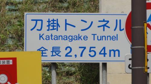 072209刀掛トンネル標識