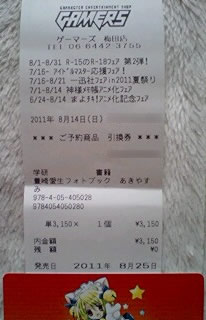 akiyasumi_reserve.jpg
