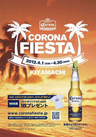 Fiesta_b3poster_KIYAMACHI.jpg