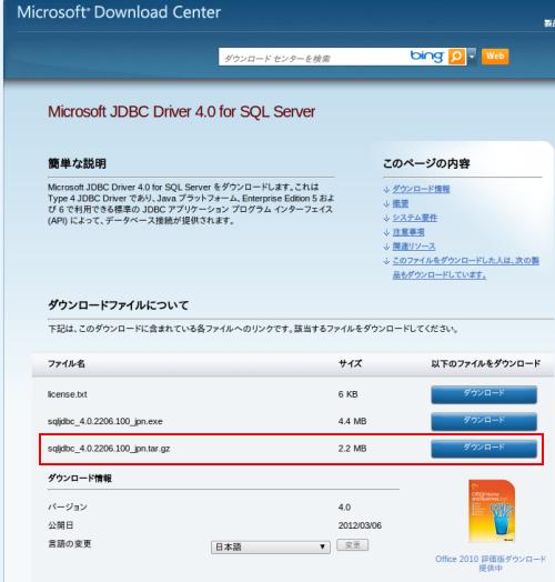 Jdbc Microsoft Sql Server 2008 Driver Download