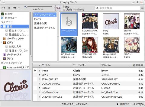 Banshee Ubuntu 音楽プレイヤー