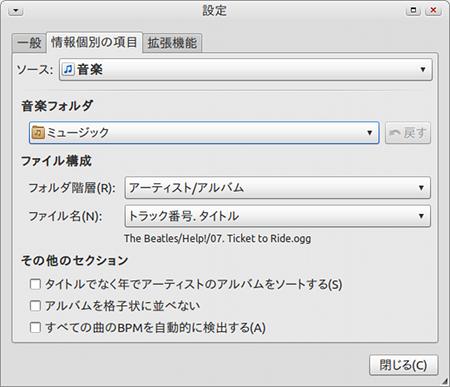 Banshee Ubuntu 音楽プレイヤー 音楽フォルダの指定