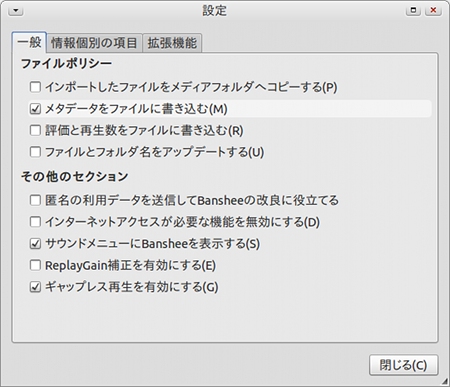 Banshee Ubuntu 音楽プレイヤー タグ情報の書き込み