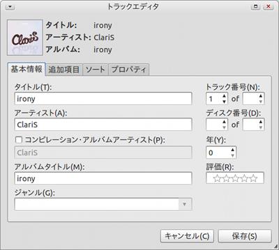 Banshee Ubuntu 音楽プレイヤー タグ情報の編集