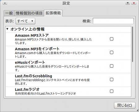 Banshee Ubuntu 音楽プレイヤー 拡張機能