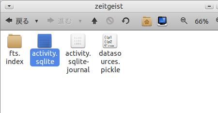Ubuntu Zeitgeist 履歴削除 activity.sqliteの削除