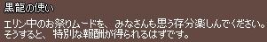 ビームソード セリフ 概要 黒龍イベント 10