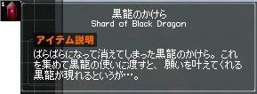 黒龍のかけら イベント 21-horz