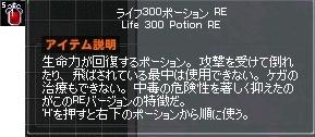 ライフポーション300 RE 黒龍イベント 22-horz