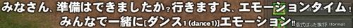 エモーション指示 黒龍イベント ビームソード 6