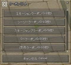 ビームソード クーポンリスト 黒龍イベント 15