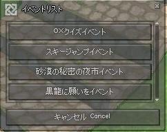 イベントリスト ワープ 黒龍イベント 12