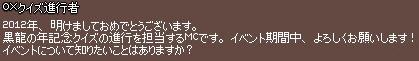 ビームソード 進行者セリフ 旧正月黒龍イベント 18