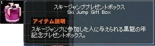 イベントプレゼントボックス 黒龍イベント 20-horz