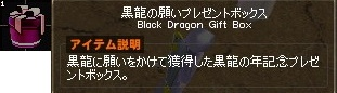 黒龍の願いプレゼントボックス イベント 34-horz