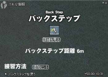 情報 格闘 バックステップ 実装