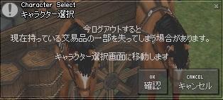 キャラクター選択 交易 ログアウトペナルティ 2