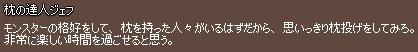 ジェフ まくら投げイベント 殺伐 9