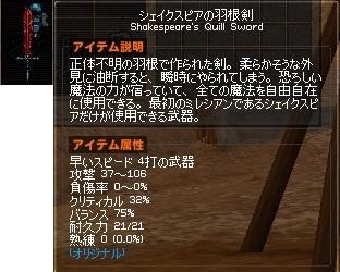 シェイクスピアの羽根剣 G16 メインストリーム 189-horz