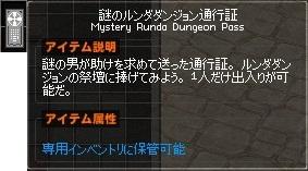 謎のルンダダンジョン通行証 G16 メインストリーム クリア 35-horz