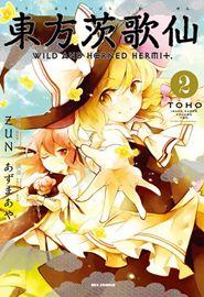 東方茨歌仙 ~Wild and Horned Hermit. (2) (REXコミックス)
